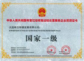 有害垃圾收集运输处置服务企业资质证书