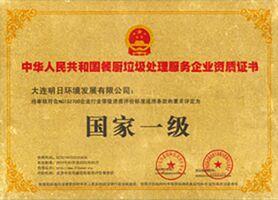 餐厨垃圾处理服务企业资质证书