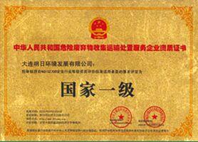 危险废弃物收集运输处置服务企业资质证书
