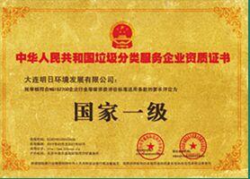 垃圾分类服务企业资质证书