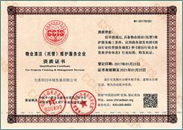物业清洁(托管)维护服务企业资质证书