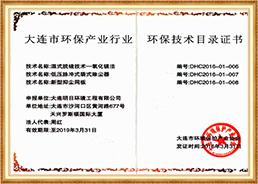 环保技术目录证书
