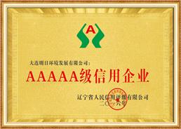AAAA级信用单位