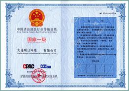 中国清洁清洗行业等级资质