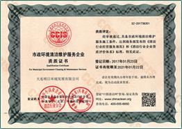 市政环境清洁维护服务企业资质证书
