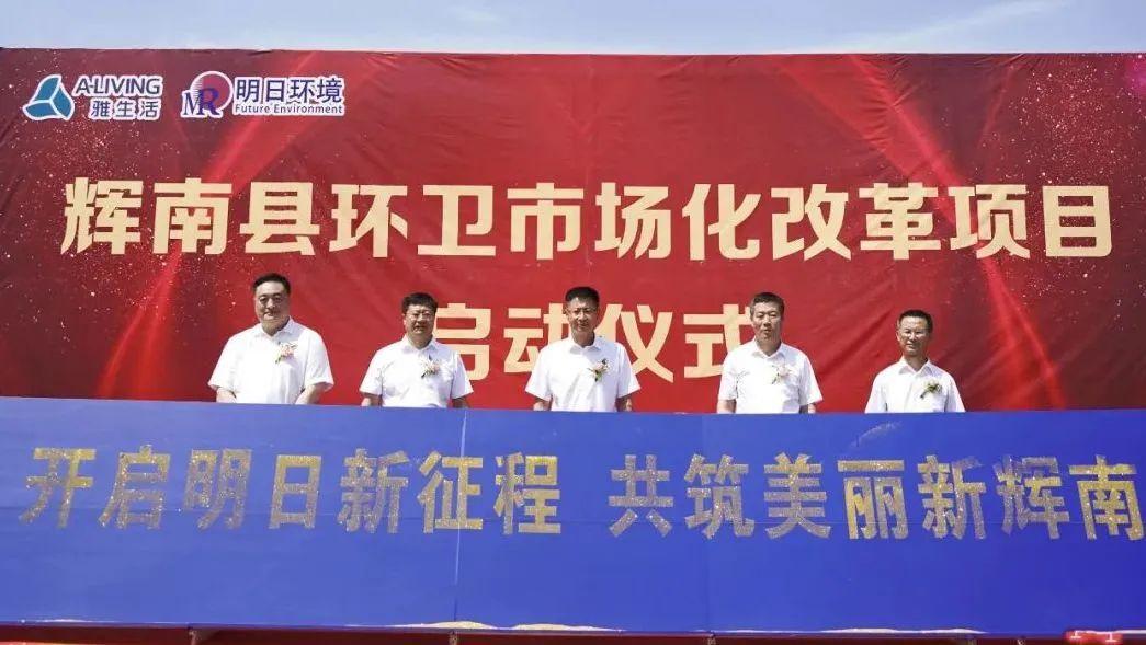 新征程 | 雅生活明日环境与辉南县环卫市场化项目启动